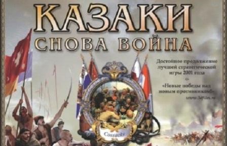 Русификатор Казаки: Снова Война