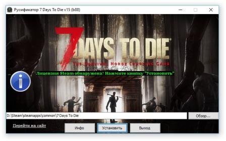 Русификатор 7 Days To Die - Alpha 15 (b105)