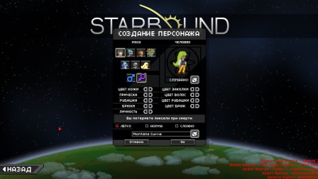 Русификатор Starbound Glad Giraffe