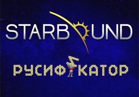 Изображение к русификатору Starbound