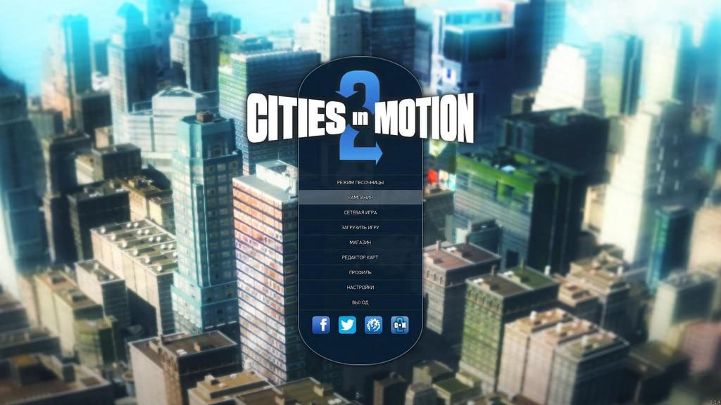Русификатор Cities in Motion 2