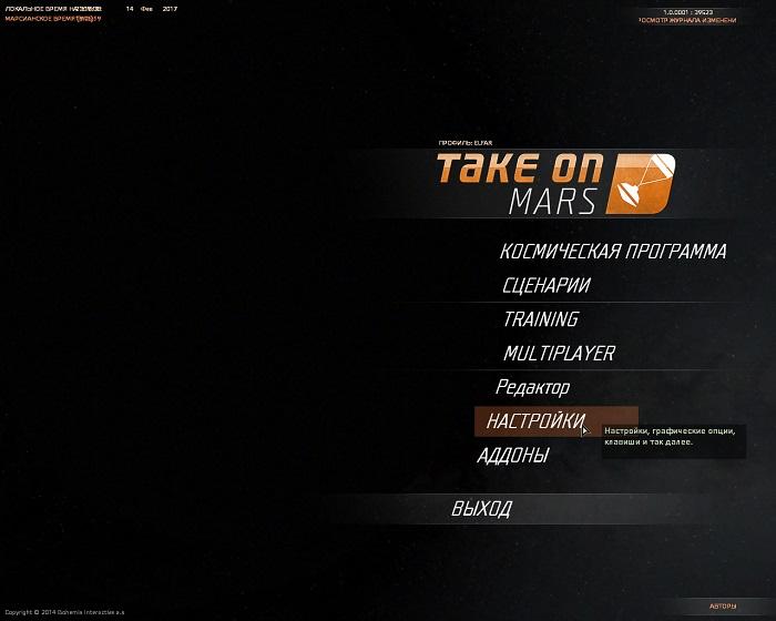 Инструкция по установке Take on Mars