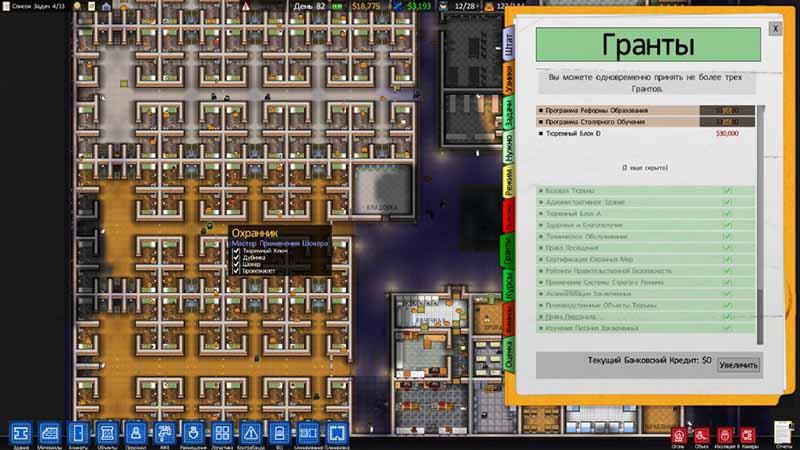 Русификатор Prison Architect