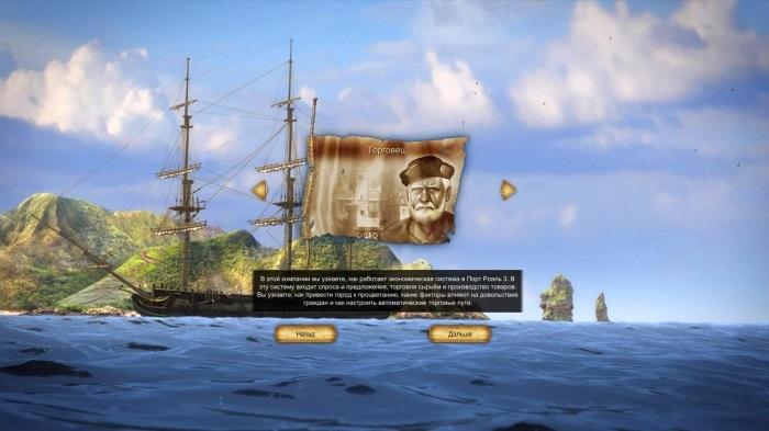Русификатор Port Royale 3: Pirates & Merchants