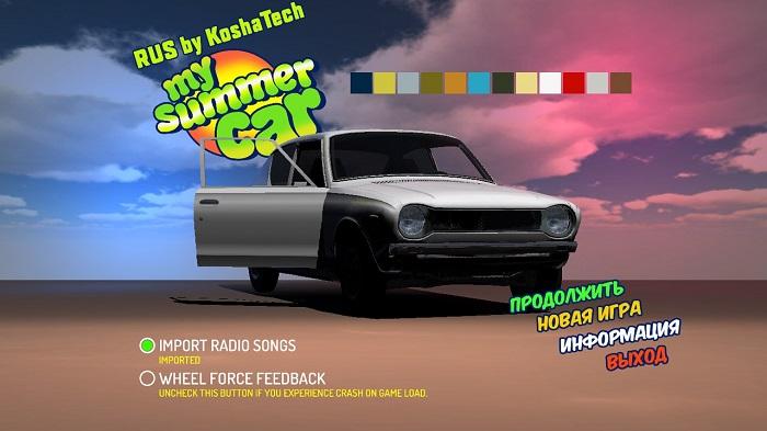 Изображение к русификатору My Summer Car (с улучшенными текстурами)